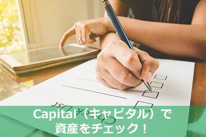 Capital(キャピタル)で資産をチェック!