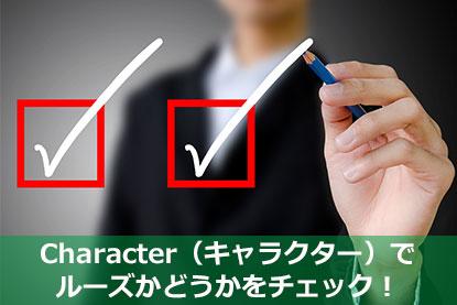 Character(キャラクター)でルーズかどうかをチェック!