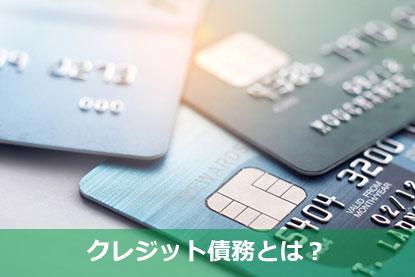 クレジット債務とは?