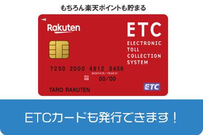 ETCカードも発行できます!