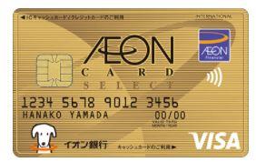 ゴールドカードが無料で手に入る!