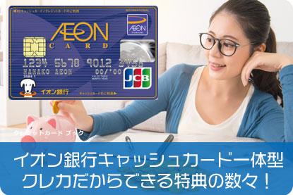 イオン銀行キャッシュカード一体型クレカだからできる特典の数々!