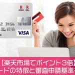【楽天でポイント3倍以上】楽天カードの特徴と審査申請基準を解説!