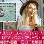 アメリカン・エキスプレス・カード(アメックス・グリーン)の特徴や審査・口コミを解説!