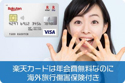楽天カードは年会費無料なのに海外旅行傷害保険付き