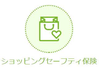 ショッピングセーフティ保険
