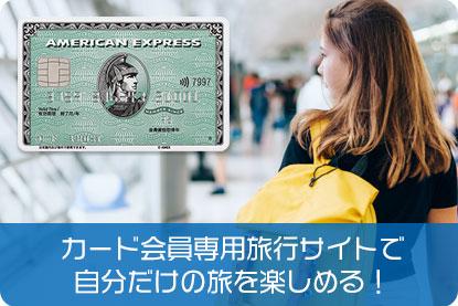 カード会員専用旅行サイトで自分だけの旅を楽しめる!