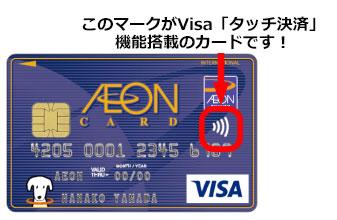 Visaタッチ決済に対応