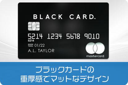 ブラックカードの重厚感でマットなデザイン