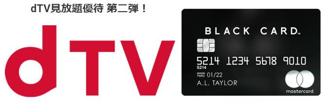 【dTV見放題優待】ラグジュアリーカードが会員を対象に期間限定で実施!