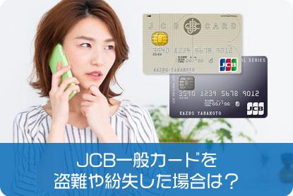 JCB一般カードの盗難や紛失した場合は?