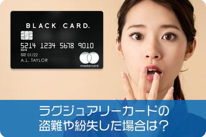 ラグジュアリーカードの盗難や紛失した場合は?
