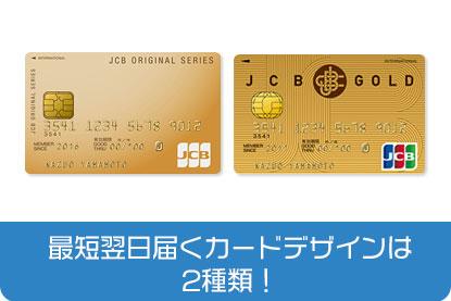 最短翌日届くカードデザインは2種類!
