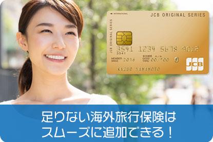足りない海外旅行保険はスムーズに追加できる!