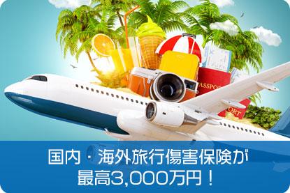 国内・海外旅行傷害保険が最高3,000万円!