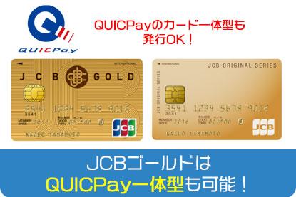 JCBゴールドはQUICPay一体型も可能!