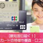 【最短翌日届く!】JCB一般カードの特徴や審査・口コミを解説!
