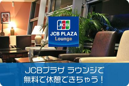 JCBプラザ ラウンジで無料で休憩できちゃう!