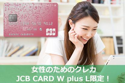 女性のためのクレカJCB CARD W plus L限定!