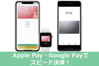Apple Pay・Google Payでスピード決済!