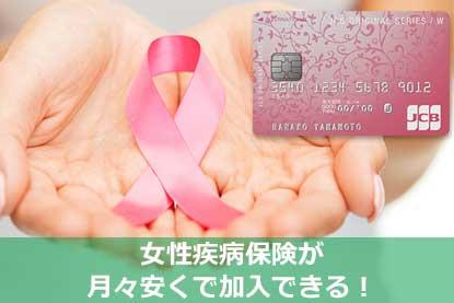 女性疾病保険が月々安くで加入できる!