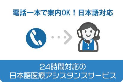 24時間対応の日本語医療アシスタンスサービス