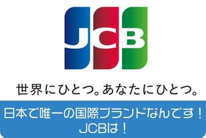 日本で唯一の国際ブランドであるJCB!