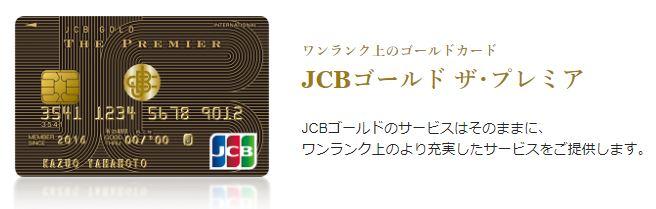 JCBゴールドを使い続けると・・・ワンランク上のカードへ