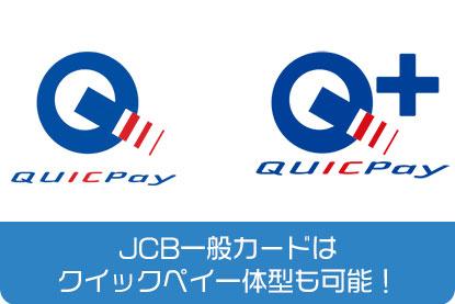 JCB一般カードはクイックペイ一体型も可能!