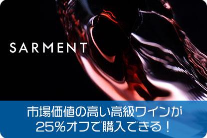 市場価値の高い高級ワインが25%オフで購入できる!