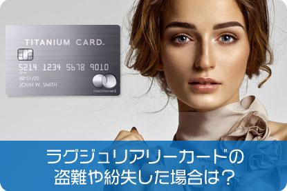 ラグジュリアリーカードの盗難や紛失した場合は?