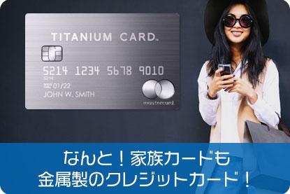 なんと!家族カードも金属製のクレジットカード!