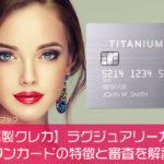 【金属製クレカ】ラグジュアリーカード チタンカードの特徴と審査を解説!