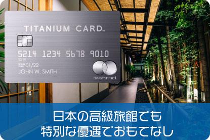 日本の高級旅館でも特別な優遇でおもてなし
