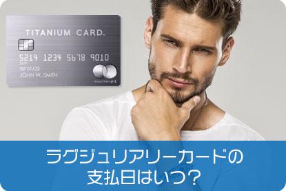 ラグジュリアリーカードの支払日はいつ?