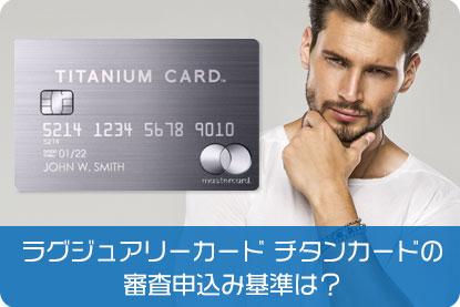 ラグジュアリーカード チタンカードの審査申込み基準は?
