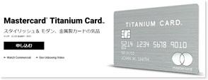 ラグジュアリーカード チタンカード公式サイト