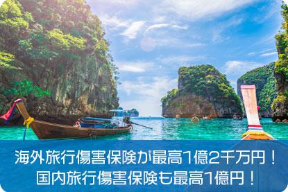 海外旅行傷害保険が自動付帯で最高1億2千万円!国内旅行傷害保険も1億円!