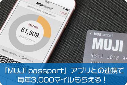 「MUJI passport」アプリとの連携で毎年3,000マイルもらえる!