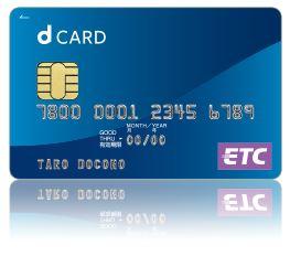 ETCカードは初年度無料!1度でも使えば次年度も無料です!