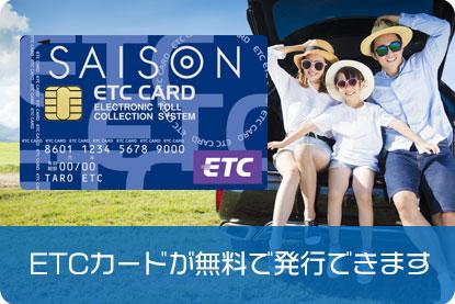 ETCカードが無料で発行できます