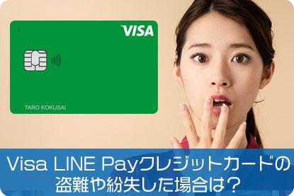 Visa LINE Payクレジットカードの盗難や紛失した場合は?