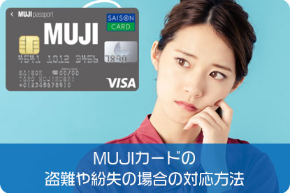 MUJIカードの盗難や紛失の場合の対応方法