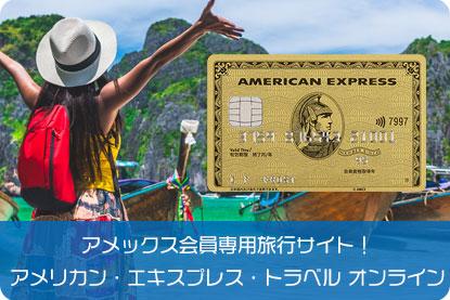 アメックス会員専用旅行サイト!超お得なアメリカン・エキスプレス・トラベル オンライン