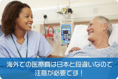 海外での医療費は日本と段違いなので注意が必要です!