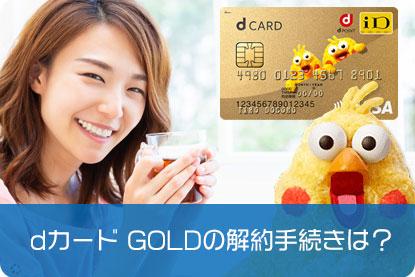 dカード GOLDの解約手続きは?