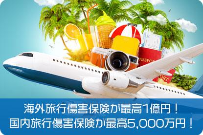 海外旅行傷害保険が最高1億円!国内旅行傷害保険が最高5,000万円!