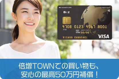 倍増TOWNでの買い物も、安心の最高50万円補償!