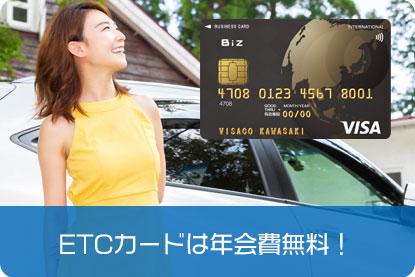 ETCカードは年会費無料!