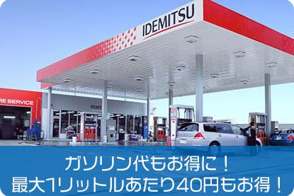 ガソリン代もお得に!最大1リットルあたり40円もお得!